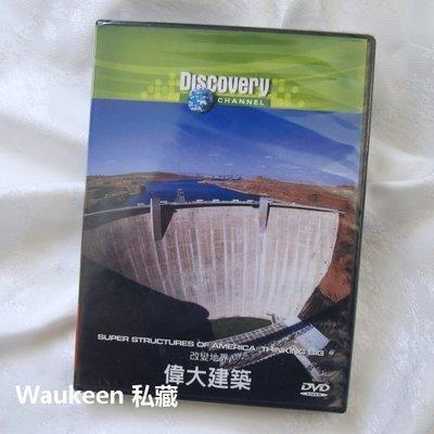 偉大建築 改變地界 Super structures of America 探索頻道 Discovery Channel