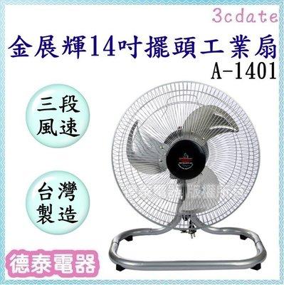金展輝【A-1401】14吋擺頭工業扇 【德泰電器】