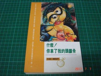 作者親簽贈本《什麼!你拿了我的頭顱骨》費啟宇著 大千出版 1994年初版