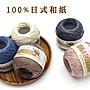 【天河、小珍珍】日本鑽石 DIA NI 紙線 100...