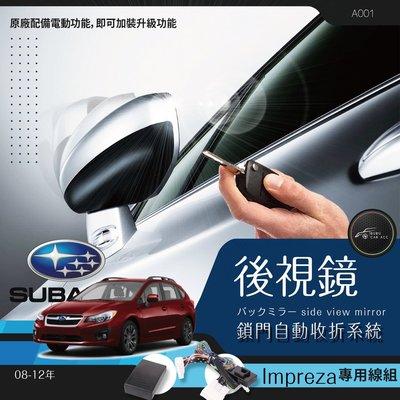 BuBu車用品 08-12年 速霸陸 impreza 專用型 後視鏡 電動收折 自動收納控制器 不破壞線路 A001