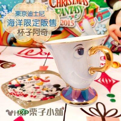 現貨 阿奇 杯子 交換禮物 東京迪士尼海洋限定 美女與野獸 造型茶具 造型杯子 聖誕禮物[H&P栗子小舖]