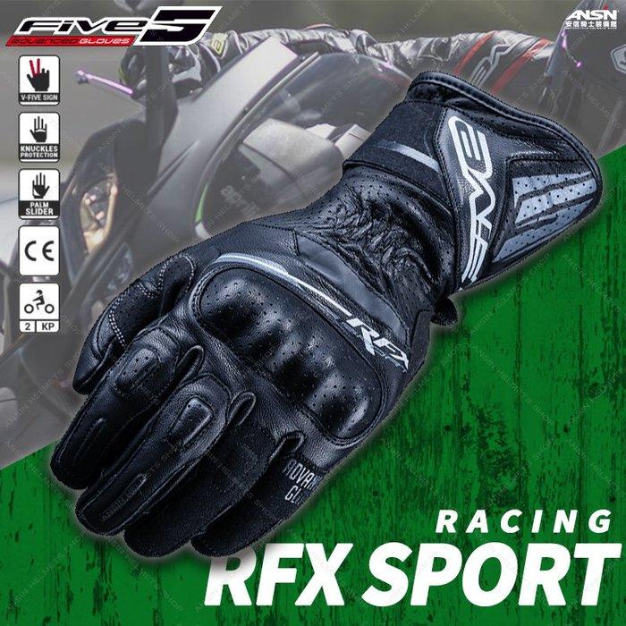 [中壢安信]法國 FIVE Advanced 手套 RACING RFX SPORT 黑 山羊皮 防摔手套 CE護具