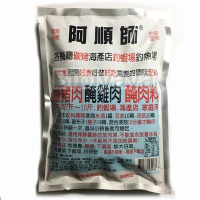 【阿順師】鹽豬肉 醃雞肉 醃肉料用胡椒粉