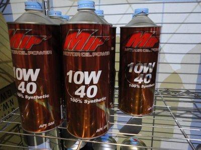 【炬霸科技】鴻揚 日本 MIP 機油 10W40 + 5W50