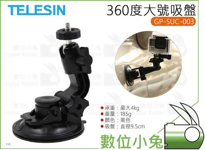 數位小兔【TELESIN 360度大號吸盤 GP-SUC-003】GoPro 5 6 7 行車記錄 車用吸盤 固定支架