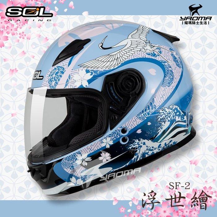 SOL安全帽 SF-2 小帽款 浮世繪 藍粉 SF2M情侶帽款 全罩帽 小頭 女生 SF2  耀瑪騎士機車部品