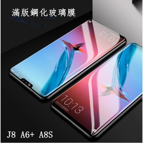 三星 J8 A6+ A8S 9H鋼化滿版玻璃膜 簡易包裝 批發