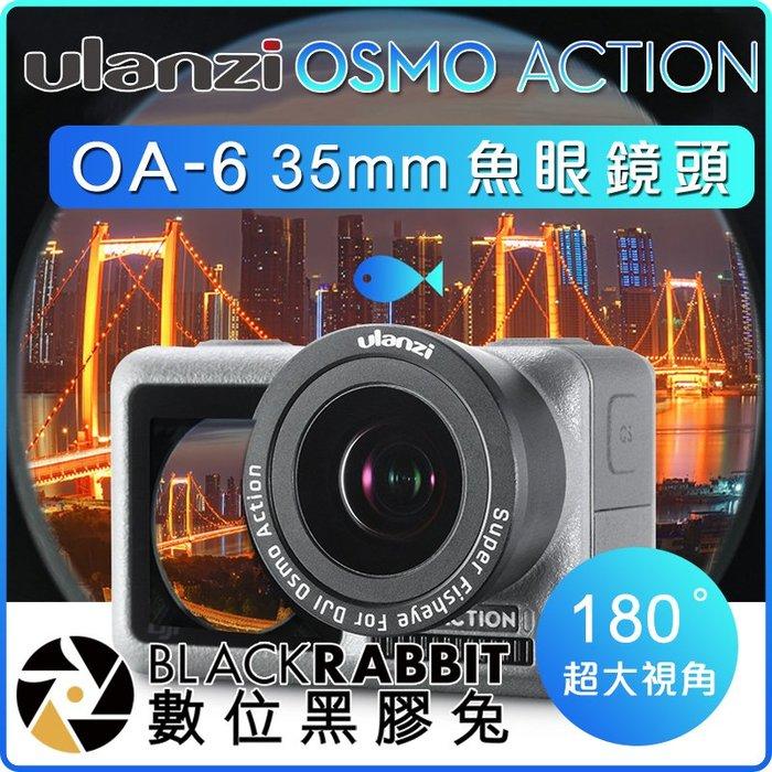 數位黑膠兔【Ulanzi OA-6 OSMO action 35mm 魚眼鏡頭 附鐵盒】大疆 運動相機 180度 大視角