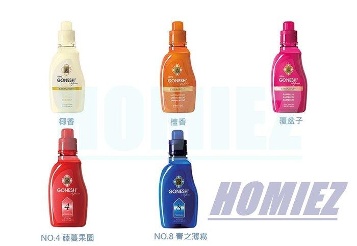 【HOMIEZ 】GONESH 衣物柔軟乳 芳香劑 8號春之薄霧 4號 衣物柔軟乳