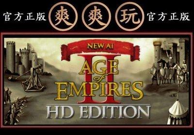 PC 爽爽玩 官方正版 STEAM 世紀帝國2 HD高清版 內含征服者入侵 Age of Empires II HD