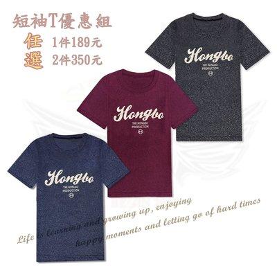 現貨 百搭 IS`store 個性潮流MIT棉質中性 素面 草寫Logo圖案 男女款 短袖T恤~台灣製 B01