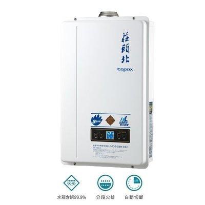 【全新品 舊換新 含安裝 】 莊頭北 16L 數位恆溫 強制排氣 熱水器 TH-7168FE TH7168FE