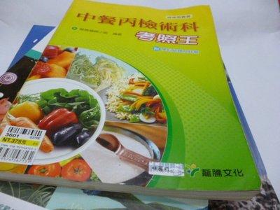 買滿500免運 / 崇倫《【中餐丙檢術科考照王】》ISBN:9574587134│龍騰文化