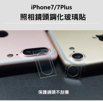 *PHONE寶*Apple iPhone 7 / 7 Plus 照相鏡頭鋼化玻璃貼 9H硬度 防刮耐磨 高清晰