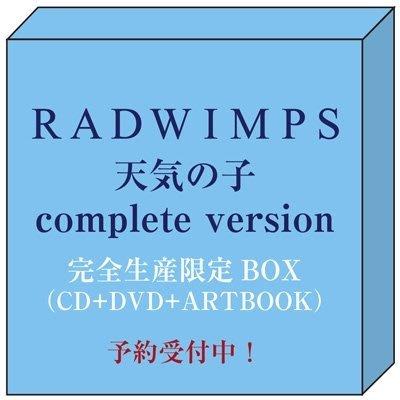 代訂 RADWIMPS 天氣之子 你的名字 新海誠新作 天気の子 complete version 完全生產限定 BOX