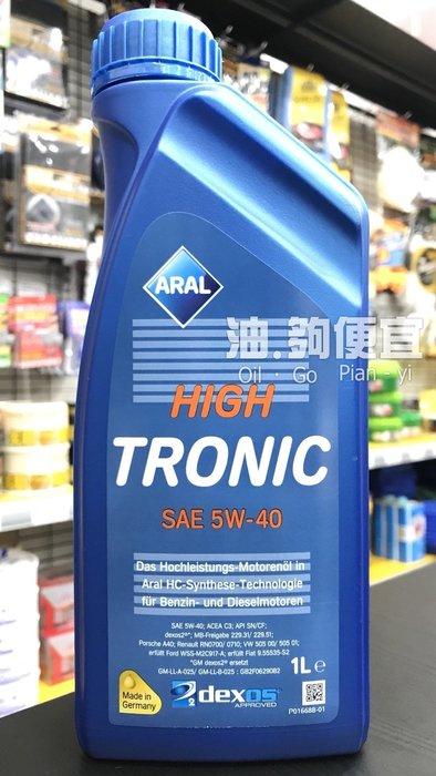 『油夠便宜』ARAL 德國 High Tronic 5W40 合成機油#6379