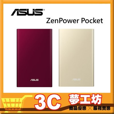 【公司貨】華碩 ASUS ZenPower Pocket 6000mAh  行動電源
