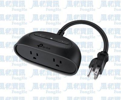 TP-LINK KP400 Kasa 戶外型智慧插座【風和網通】