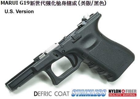 JHS(金和勝 槍店)警星 MARUI G19新世代強化槍身總成 (美版/黑色) GLK-188(U)BK