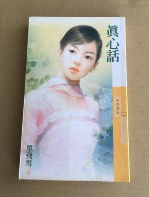 ※101書酷※ 真心話 ~采花系列335/  單飛雪 /  二手言情小說→狗屋出版 台中市