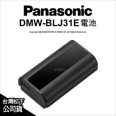 【薪創忠孝新生】Panasonic 原廠配件 DMW-BLJ31E 電池 鋰電池 S1 S1R  BLJ31E 公司貨