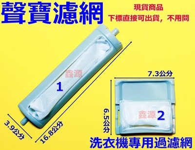 聲寶洗衣機濾網 ES-D159AB、ES-D15S、ES-A15S、ES-BD13P、WMA-132F ES-158AB 台南市