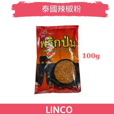 《每日美越》泰國LINCO 辣椒粉 Dried Chili Powder_100g