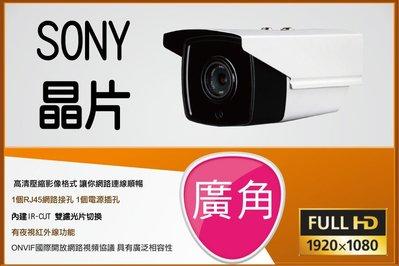 SONY 323晶片 1080P 2.8MM 防水型 紅外線攝影機 另有 4MM 6MM 8MM 台中監視器