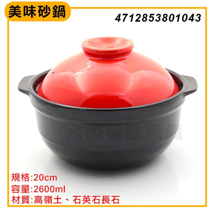 美味砂鍋 01780010【含稅付發票】砂鍋 陶鍋 陶瓷鍋 大慶㍿