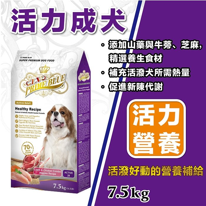 【LV藍帶精選】活力成犬7.5kg(羊雞雙寶+鮮蔬食譜)