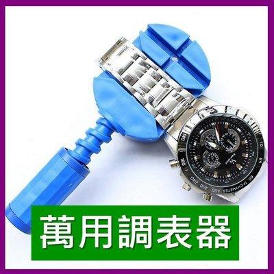 調錶器 手錶/腕錶/熱賣/手錶鋼帶塑料拆鏈拆錶器/拆帶器/萬能拆錶器/拆錶帶/修錶工具/截錶器 現貨 G34