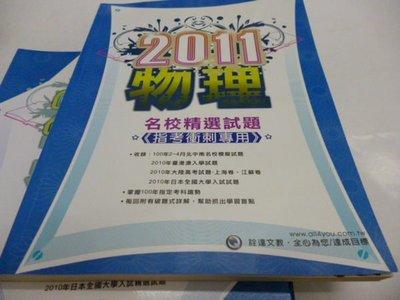 買滿500免運--2011各校精選試題 指考衝刺專用( 物理 ) 詮達文教 ----    位置:6-7[鑫]