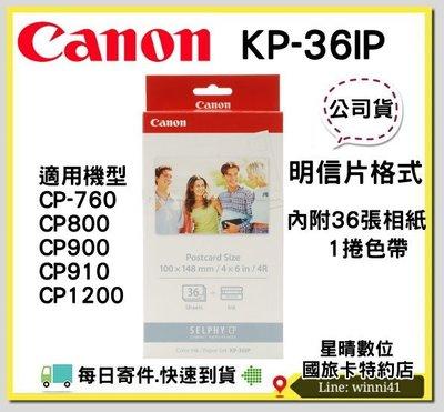 現貨Canon SELPHY KP-36IP KP36IP 明信片相紙 CP800 CP910 CP900 CP1200