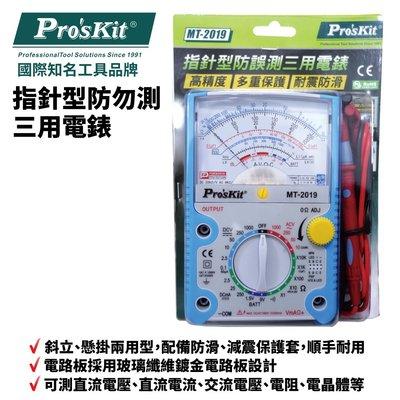【Pro'sKit 寶工】MT-2019 指針型防誤測三用電錶 指針式萬用表 電錶 三用電表