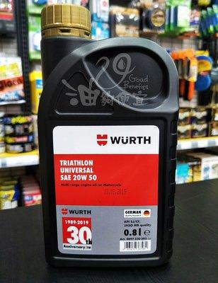 『油夠便宜』德國 福士  WURTH TRIATHLON SAE 20W 50 高性能機車專用機油 #7989