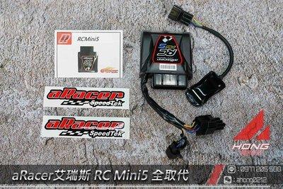 【阿鴻部品】艾銳斯 aeacer RCMini5 ECU 電腦 XMAX MSX G6 VJR MANY 雷霆S