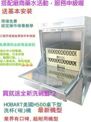 匯豐餐飲設備~中古~HOBART美國H500桌下型洗杯(碗)機搭配原廠藥水方案保固升級至6個月送安裝