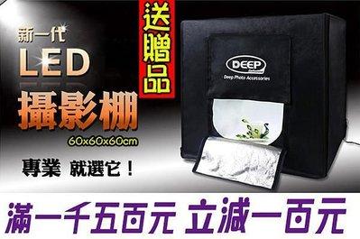 番屋~保固送背包三腳架~LED燈攝影箱...