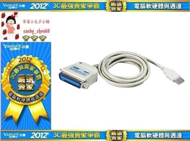 【35年連鎖老店】ATEN USB 轉並列埠轉換器(UC-1284B)有發票/2年保固/UC1284B