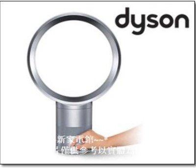 *~新家電錧~*公司貨【Dyson AM01】10吋Air Multiplier 無扇葉電風扇 (店面經銷)藍.白