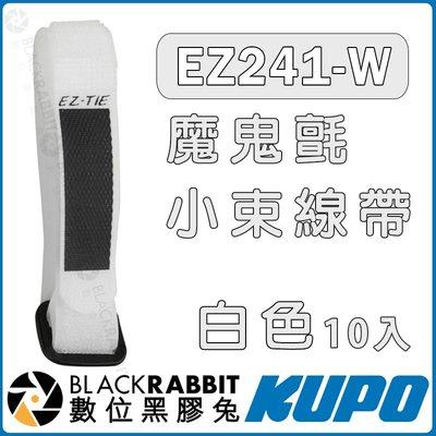 數位黑膠兔【 KUPO EZ241-W 魔鬼氈小束線帶 白色 10入】EZ-TIE 束線帶 耐用型 束帶 魔鬼氈黏扣帶