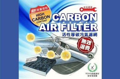 世茂嚴選 台灣製造 SUBARU OUT BACK 六代 LEGACY 六代雷 原廠型高效率 活性碳顆粒 冷氣濾網 厚碳