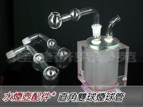 ㊣娃娃研究學苑㊣購滿499元免運費 水煙壺配件 直角雙球煙球管 燒杯球(B102)