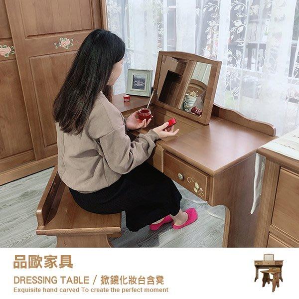 掀鏡化妝台組 梳妝台 含凳 鄉村風【AL153】品歐家具