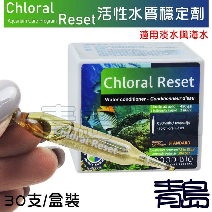 Y。。。青島水族。。。F-151法國BIO---Chloral Reset活性水質穩定劑 四合一 淡海水==30支/盒裝