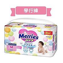 日本花王Merries纸尿片/拉拉褲
