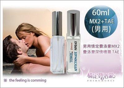 情定費洛蒙- 男用費洛蒙MX2+男用費...