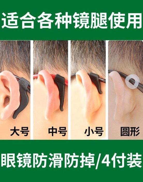 【免運】眼鏡側面托葉減壓防滑套固定耳勾托耳拖眼睛~『金色年華』