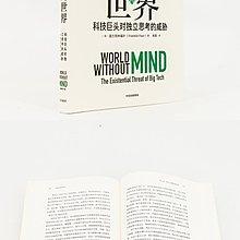 青衣書社 文學閱讀 沒有思想的【視界】世界 科技巨頭對獨立思考的威脅 富蘭克林·福爾 精裝QH2974
